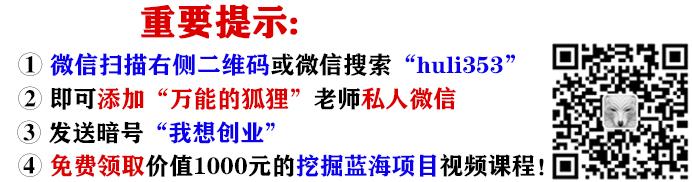 """微信扫码添加""""万能的狐狸""""老师微信"""